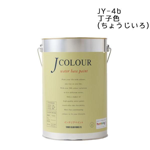ターナー色彩 水性インテリアペイント Jカラー 4L 丁子色(ちょうじいろ) JC40JY4B(JY-4b)【送料無料】