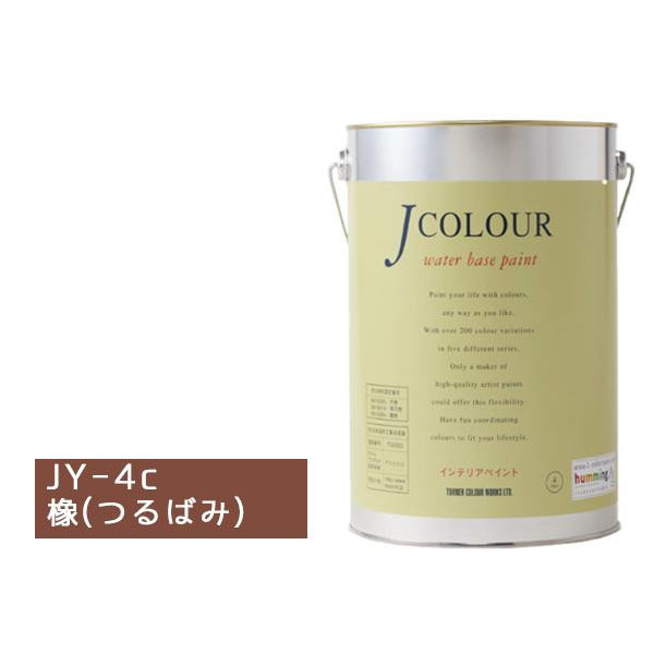 ターナー色彩 水性インテリアペイント Jカラー 4L 橡(つるばみ) JC40JY4C(JY-4c)【送料無料】
