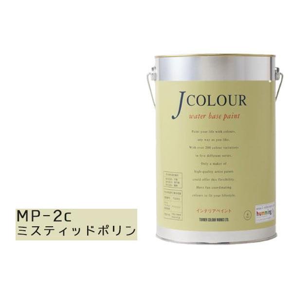 ターナー色彩 水性インテリアペイント Jカラー 4L ミスティッドポリン JC40MP2C(MP-2c)【送料無料】