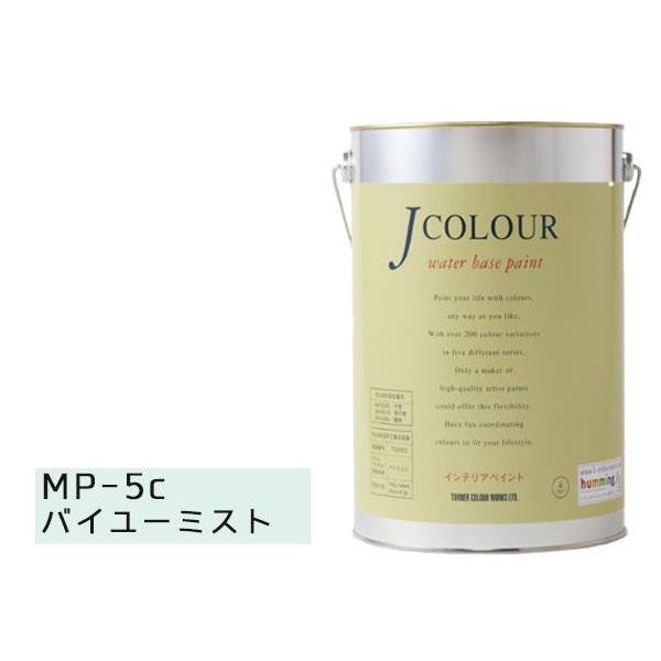 ターナー色彩 水性インテリアペイント Jカラー 4L バイユーミスト JC40MP5C(MP-5c)【送料無料】