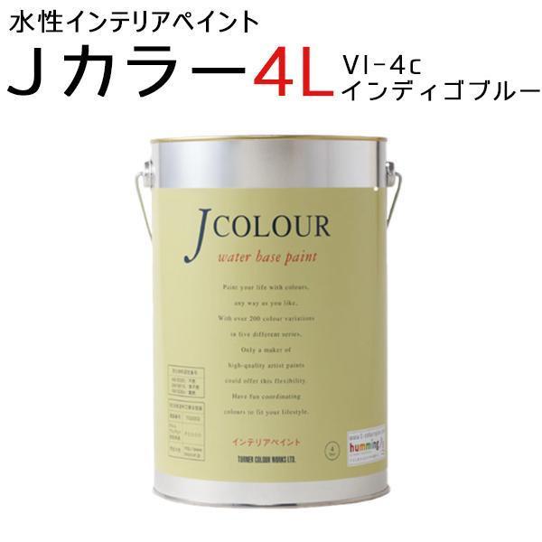 ターナー色彩 水性インテリアペイント Jカラー 4L インディゴブルー JC40VI4C(VI-4c)【送料無料】