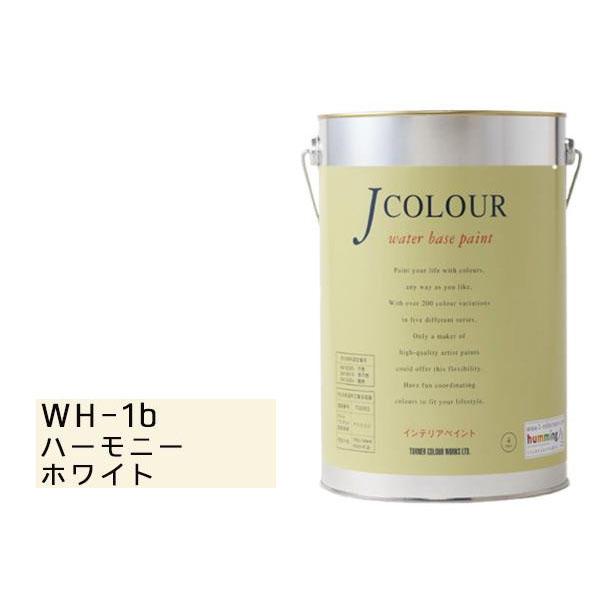 ターナー色彩 水性インテリアペイント Jカラー 4L ハーモニーホワイト JC40WH1B(WH-1b)【送料無料】