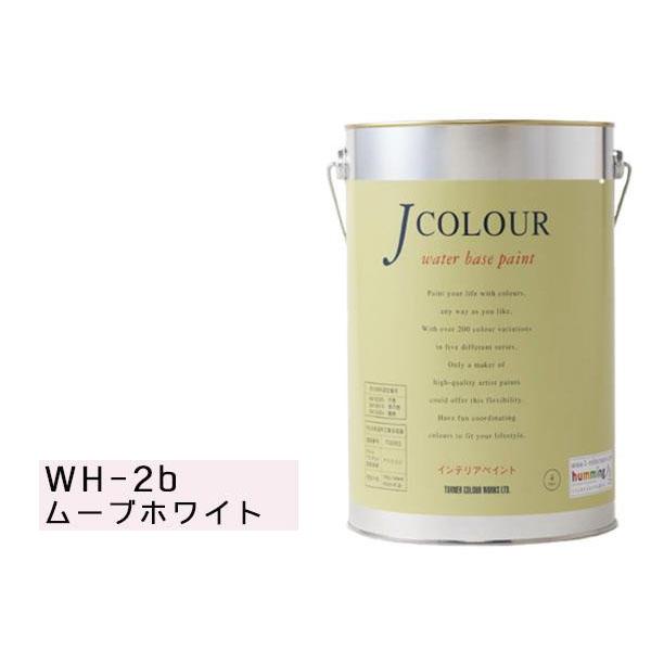 ターナー色彩 水性インテリアペイント Jカラー 4L ムーブホワイト JC40WH2B(WH-2b)【送料無料】