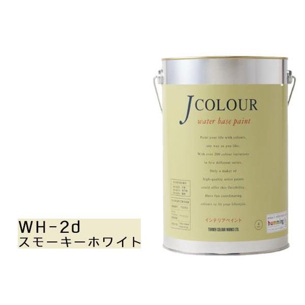 ターナー色彩 水性インテリアペイント Jカラー 4L スモーキーホワイト JC40WH2D(WH-2d)【送料無料】