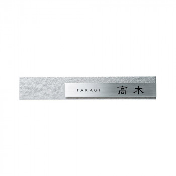 戸建 文字 オリジナリティステンレス表札 リファイン MX-14【送料無料】