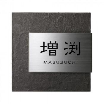 おしゃれ オリジナリティ シンプルステンレス表札 リファイン MX-111【送料無料】