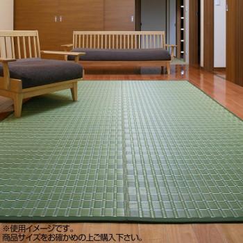 トーシン い草 ラグ 掛川織 室町 グリーン 191×250cm【送料無料】