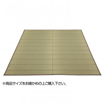 トーシン い草 ラグ 掛川織 西陣 ベージュ 191×250cm【送料無料】