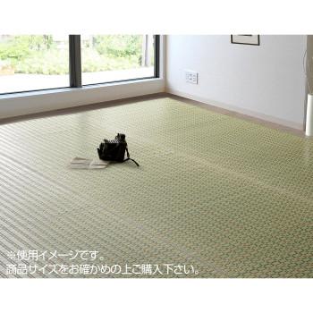 トーシン い草 ラグ 掛川織 せせらぎ グリーン 261×348cm【送料無料】