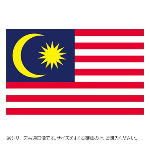 N国旗 マレーシア No.2 W1350×H900mm 23484【送料無料】