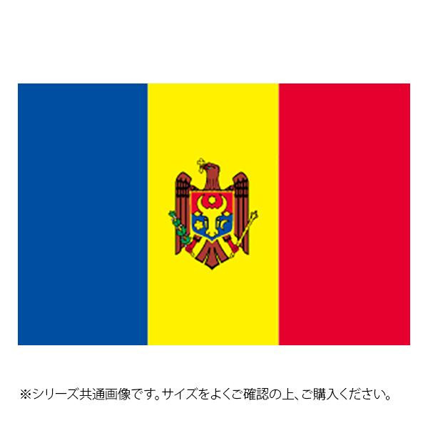 N国旗 モルドバ No.2 W1350×H900mm 23524【送料無料】