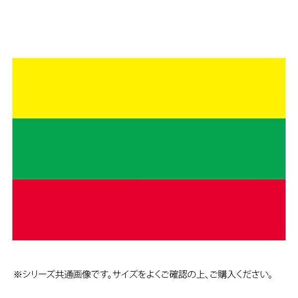 N国旗 リトアニア No.2 W1350×H900mm 23560【送料無料】