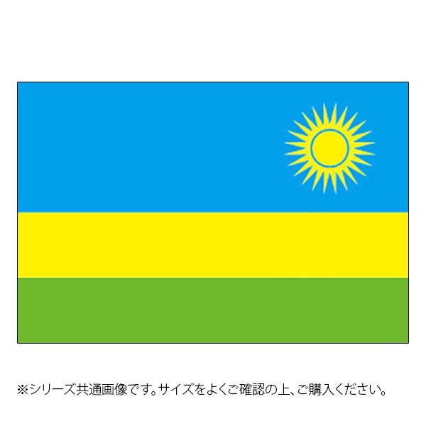 N国旗 ルワンダ No.2 W1350×H900mm 23576【送料無料】