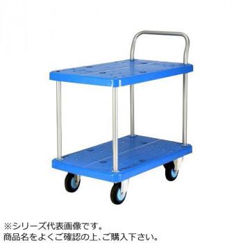 プラスチックテーブル台車 テーブル2段式 ストッパー付 最大積載量300kg PLA300Y-T2-DS【送料無料】