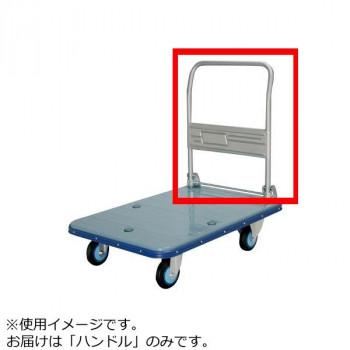 JACK300-DX用 ハンドル【送料無料】
