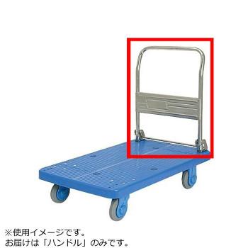 PLA300ST-DX用 ハンドル【送料無料】