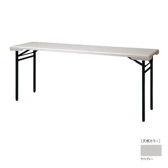 ニシキ工業 PET FOLDING TABLE テーブル 天板/ライトグレー・PET-1850【送料無料】