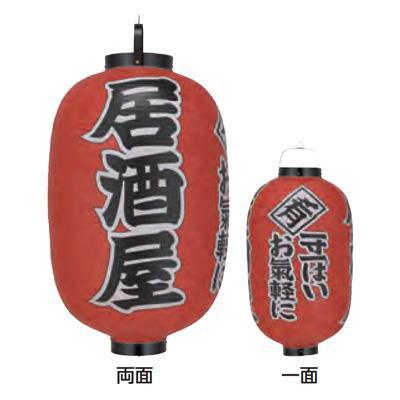 ビニール提灯 尺五長(15号長型) 3面文字入 居酒屋(一寸一ぱいお気軽に) 赤 b303【送料無料】
