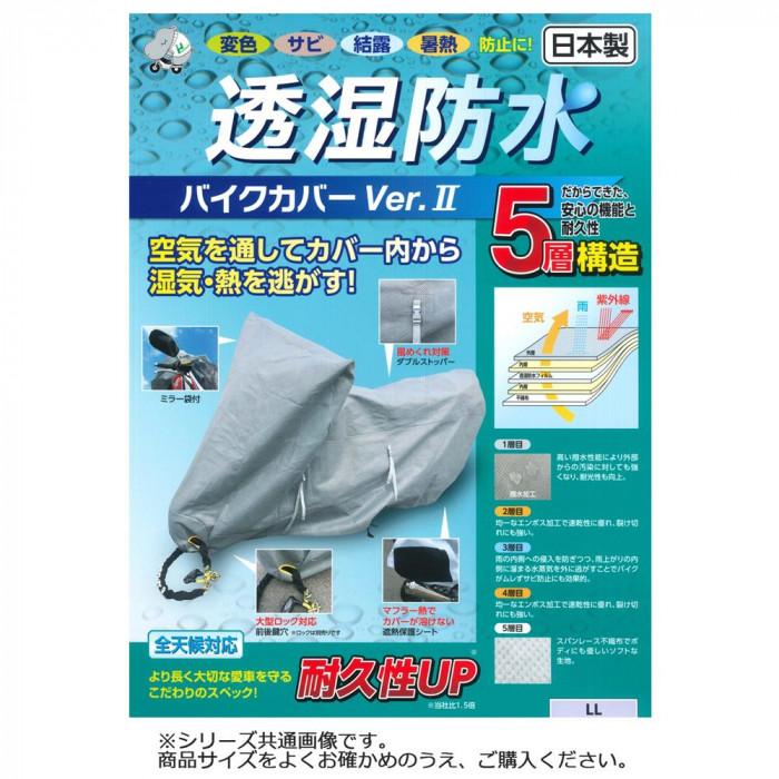 平山産業 透湿防水バイクカバーver2 S【送料無料】