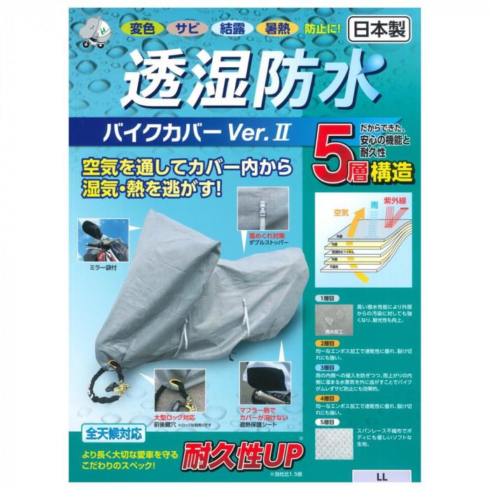 平山産業 透湿防水バイクカバーver2 LL【送料無料】