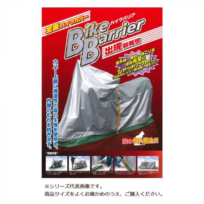 平山産業 バイクカバー バイクバリア 5型【送料無料】