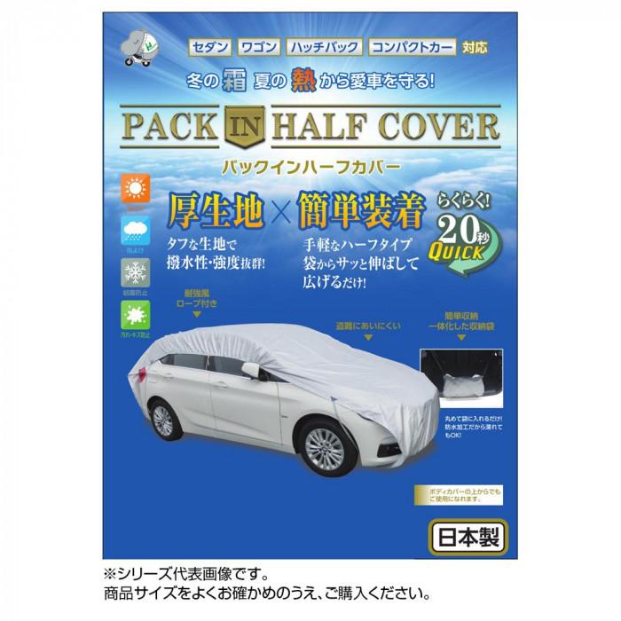 平山産業 車用カバー パックインハーフカバー 3型【送料無料】