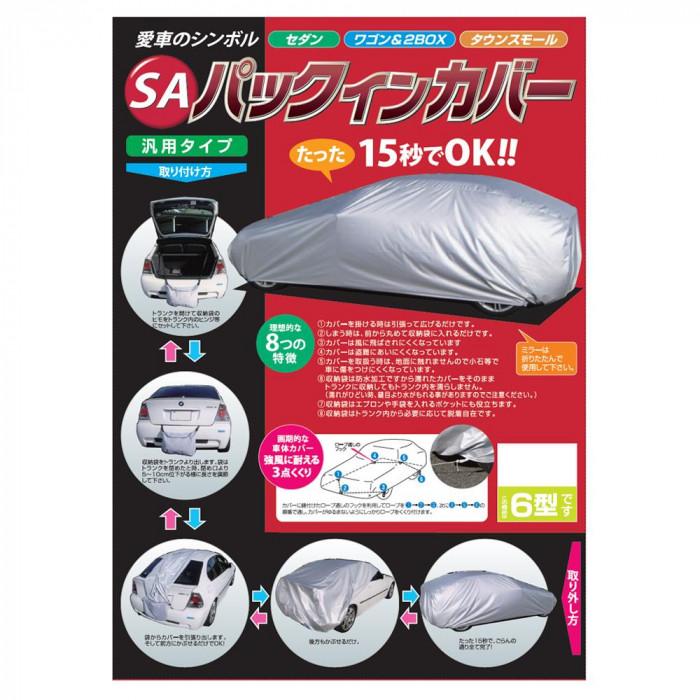 平山産業 車用カバー SAパックインカバー 6型【送料無料】