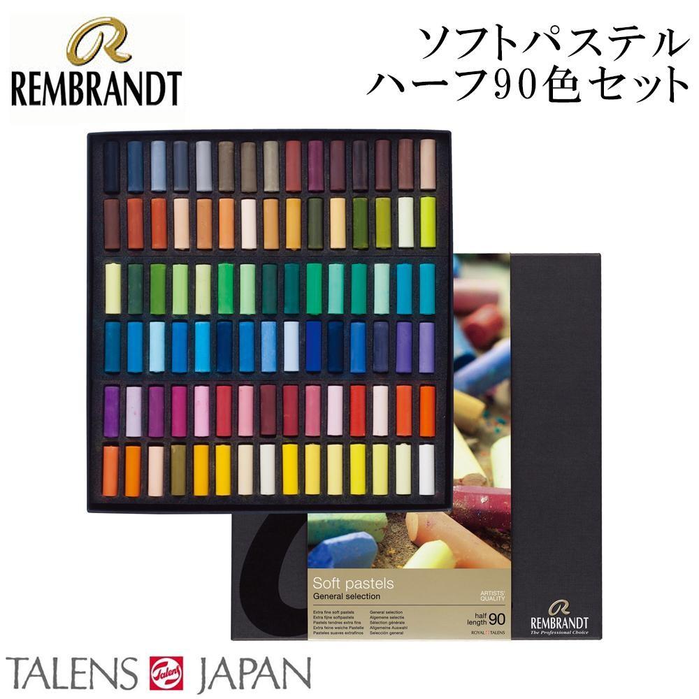 アート チョーク 画材REMBRANDT レンブラント ソフトパステル ハーフ 90色セット T300C90.5【送料無料】