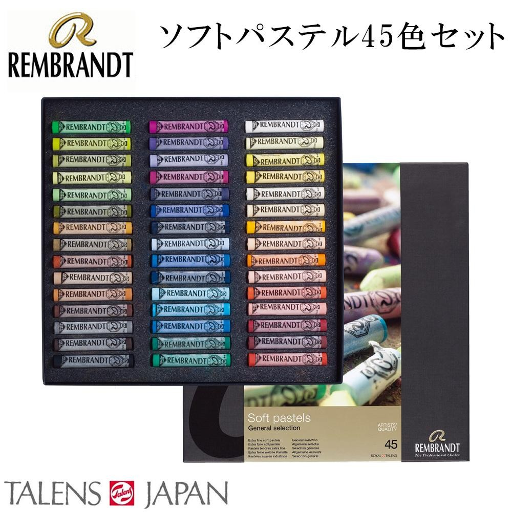 REMBRANDT レンブラント ソフトパステル 45色セット T300C45【送料無料】