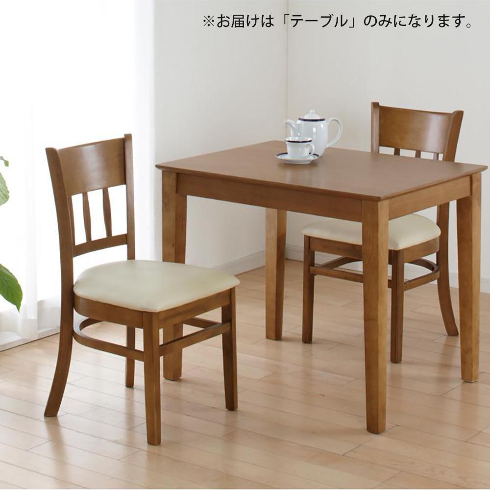 ダイニングテーブルマーチ85 ライトブラウン 4125【送料無料】
