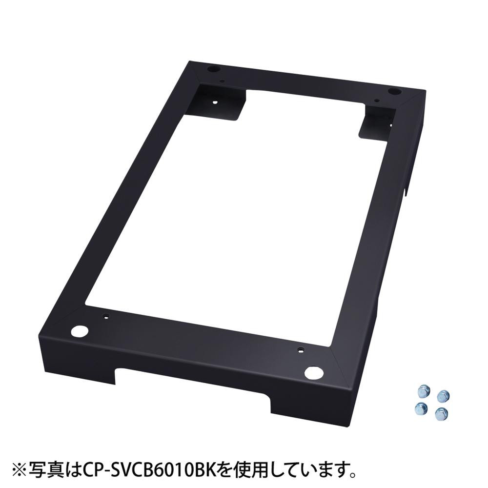 収納 直置き 床サンワサプライ チャンネルベース黒色( 奥行900用) CP-SVCB6090BKN【送料無料】