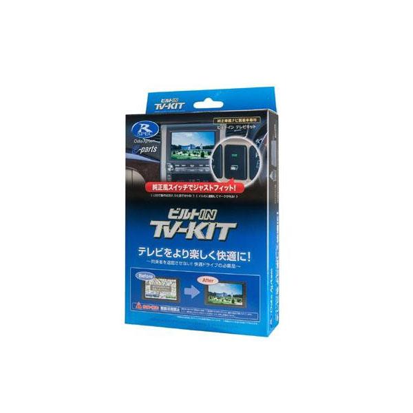 データシステム テレビキット(切替タイプ・ビルトインスイッチモデル) トヨタ/ダイハツ用 TTV350B-A【送料無料】