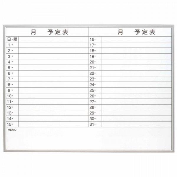 事務所 カレンダー スケジュール表ナカバヤシ 薄型アルミスケジュールボード 1200×900mm SBA-U1290【送料無料】