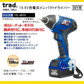 TRAD 充電式インパクトドライバー (※バッテリー・充電器別売) TCL-001H【送料無料】