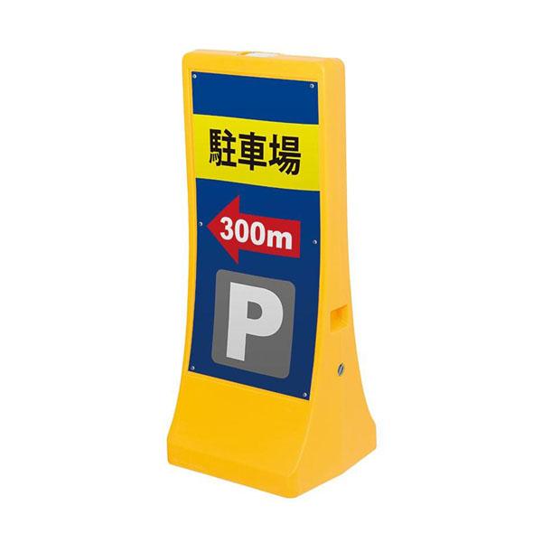 注水式アールサイン L 両面パネル付 56871-2*【送料無料】
