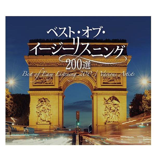 ラテン アルバム BOXキングレコード ベスト・オブ・イージーリスニング 200選 CD10枚組 全200曲 NKCD-7844【送料無料】