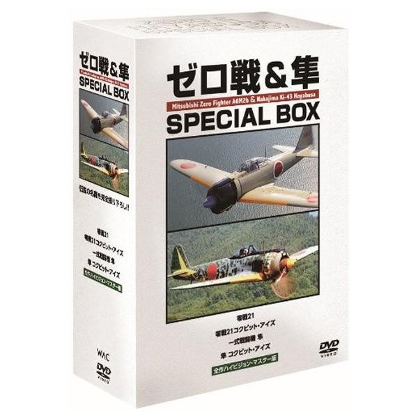 DVD ゼロ戦&隼 SPECIAL BOX WAC-D642【送料無料】