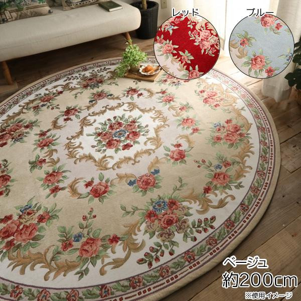 手洗いOK!シェニール糸で織られたゴブラン織ラグ 約200cm 円形【送料無料】