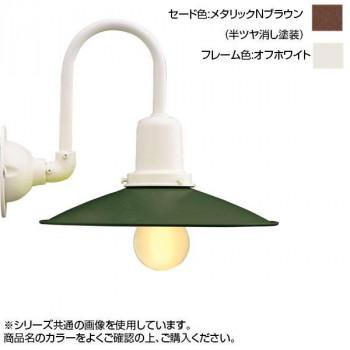 リ・レトロランプ メタリックNブラウン×オフホワイト RLS-1【送料無料】
