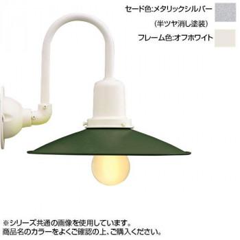 リ・レトロランプ メタリックシルバー×オフホワイト RLS-1【送料無料】