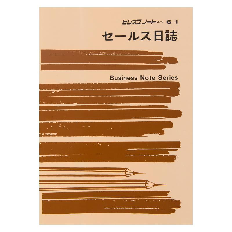 販売管理 販売員への適切な指導 助言に役立つノートです ノート 最安値 セールス日誌 ショップ 送料無料 6-1