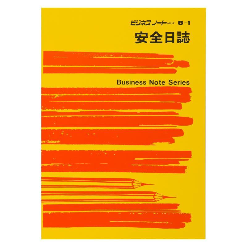 事業場の安全管理に役立つノートです ノート 日本 8-1 安全日誌 正規販売店 送料無料