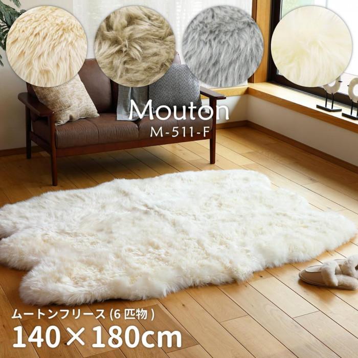 ムートンフリース M-511-F 約140×180cm【送料無料】