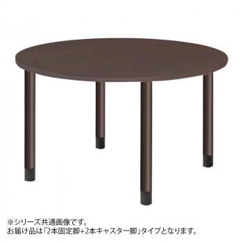 オフィス向け スタンダードテーブル 丸型 2本固定脚+2本キャスター脚 ダークブラウン UFT-4K12R-DB-L2【送料無料】