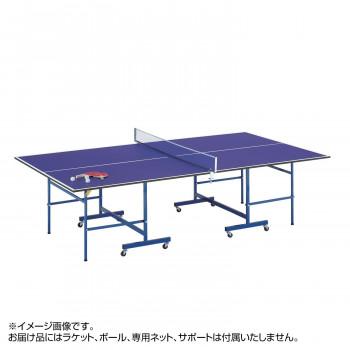 UNIVER ユニバー 国際公式サイズ 卓球台 SY-18 付属品無【送料無料】