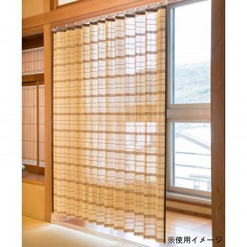 涼感溢れる竹製のカーテン! 竹すだれカーテン 約200×170cm TC52170W【送料無料】