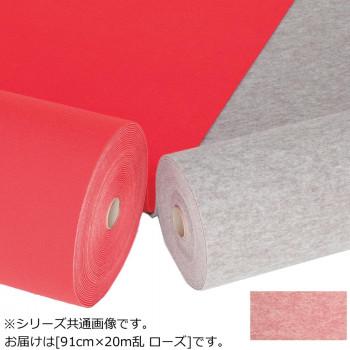 ワタナベ パンチカーペット ロールタイプ エコパンチ 91cm×20m乱 EP-531S-20・ローズ【送料無料】