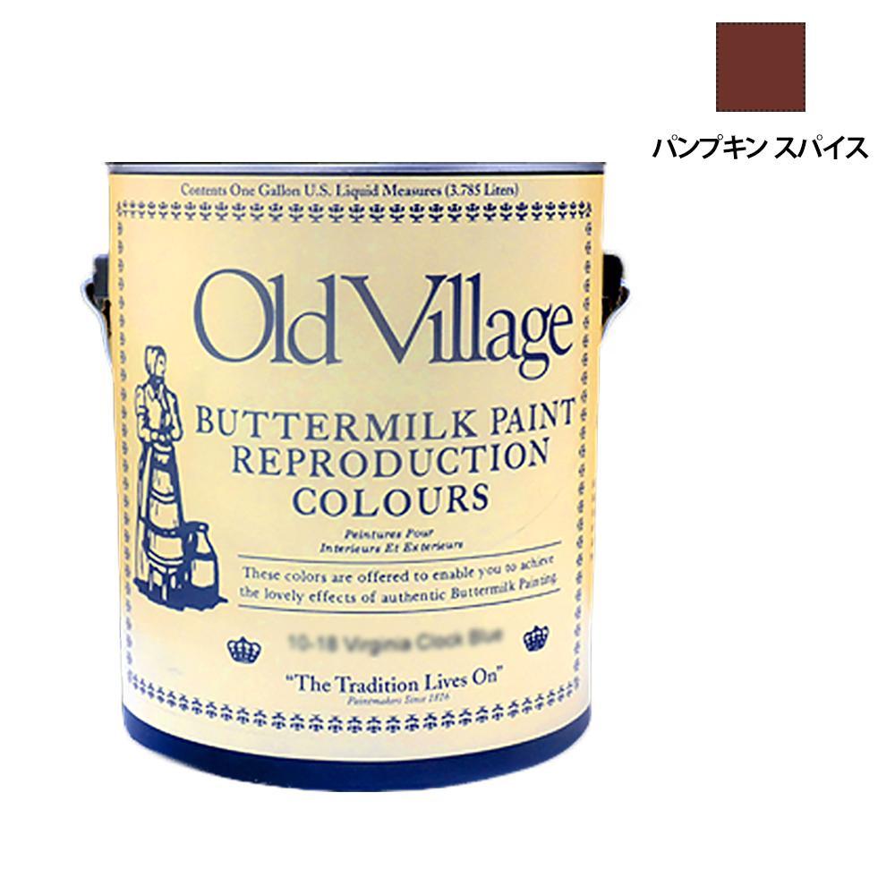 Old Village バターミルクペイント パンプキン スパイス 3785mL 605-13311 BM-1331G【送料無料】