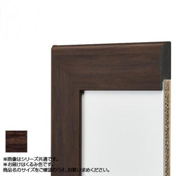 アルナ 樹脂フレーム デッサン額 APS-01 くるみ コピー紙A5 61837【送料無料】:A-life Shop