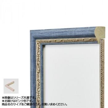 アルナ 樹脂フレーム デッサン額 APS-02 ピンク デッサン四切 61948【送料無料】:A-life Shop